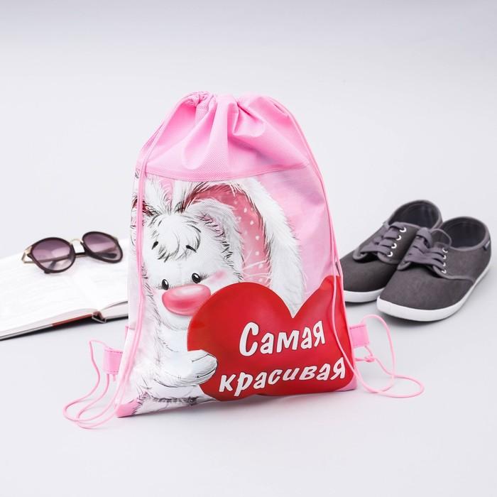 """Мешок для обуви """"Самая красивая"""", 26 х 37,5 см"""