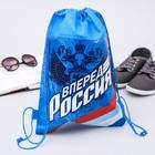 """Мешок для обуви """"Вперед Россия"""", 26 х 37,5 см"""