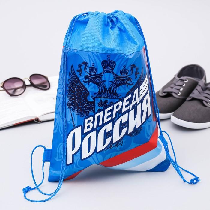 """Мешок для обуви """"Вперёд, Россия"""", 26 х 37,5 см"""