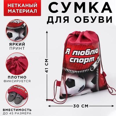 """Мешок для обуви """"Я люблю спорт"""", 26 х 37,5 см"""