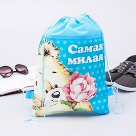 Мешок для обуви 'Самая милая', 26 х 37,5 см Ош