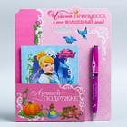 """Набор подарочный с блокнотом-открыткой и ручкой """"Чудесной принцессе"""", Принцессы: Золушка"""