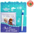 """Набор подарочный с блокнотом-открыткой и ручкой """"Этот подарок для тебя"""", Холодное сердце"""
