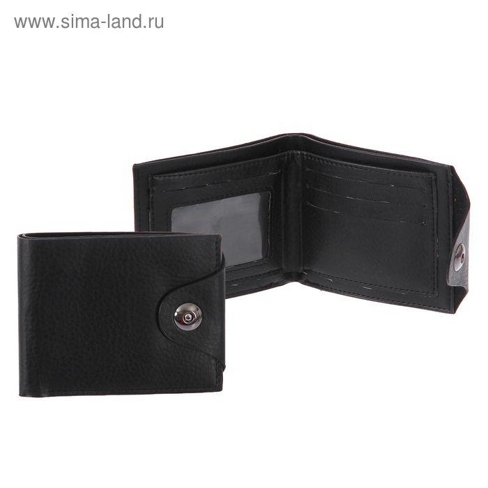 """Портмоне на магните """"Джон"""", 2 отдела, отдел для карт, отдел для SIM-карт, чёрный"""