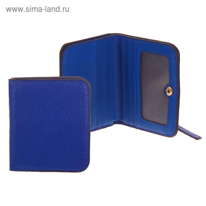 "Кошелёк женский ""Карла"", 1 отдел, отдел для карт, отдел для монет, синий"
