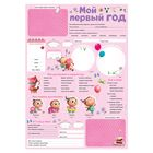 "Poster for a newborn with a label ""My first year"" pink"