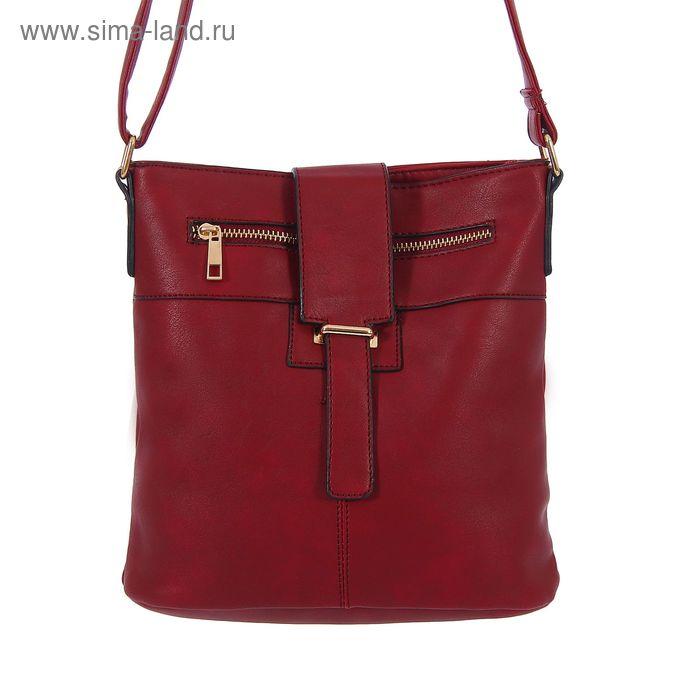 Сумка женская, 1 отдел, наружный карман, бордовый