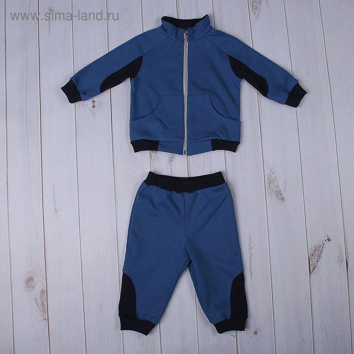 Комплект для мальчика (джемпер+штанишки), рост 74-80 см (48), цвет синий+темно-серый Д 15206/9-П