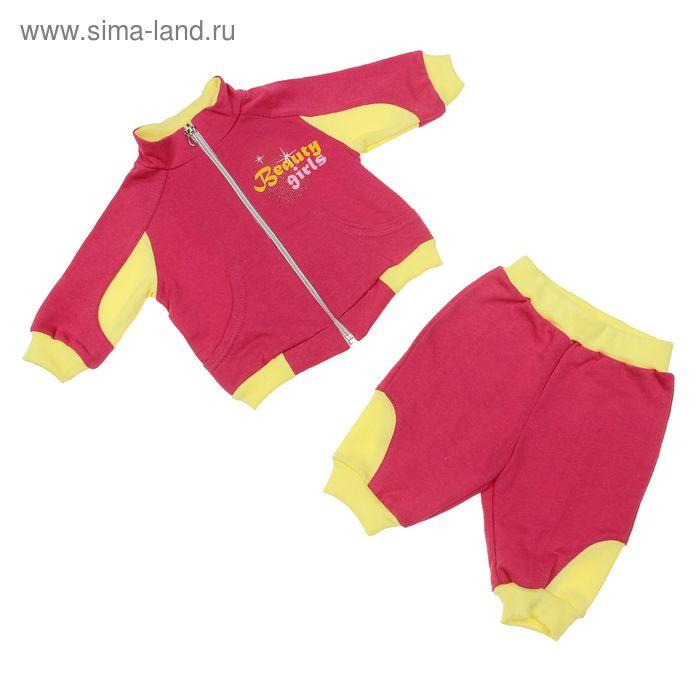 Комплект для девочки (джемпер+штанишки), рост 74-80 см (48), цвет фуксия+лимон Д 15206/8-П
