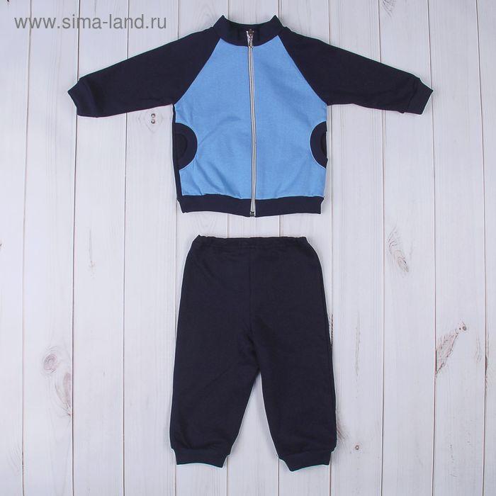 Комплект для мальчика (джемпер+штанишки), рост 74-80 см (48), цвет темно-синий+голубой Д 15166/1/9-П