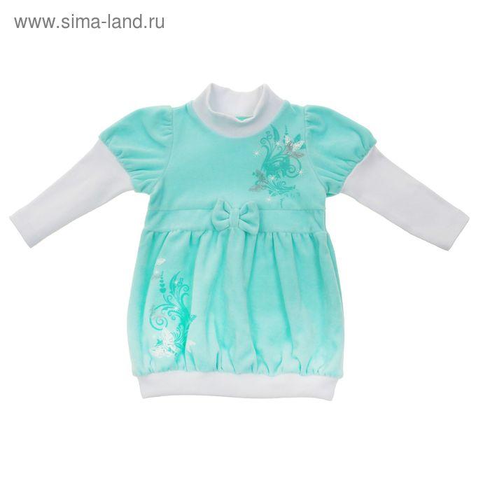 Платье для девочки, рост 122-128 см (64), цвет мятный (арт. Д 0178-П)