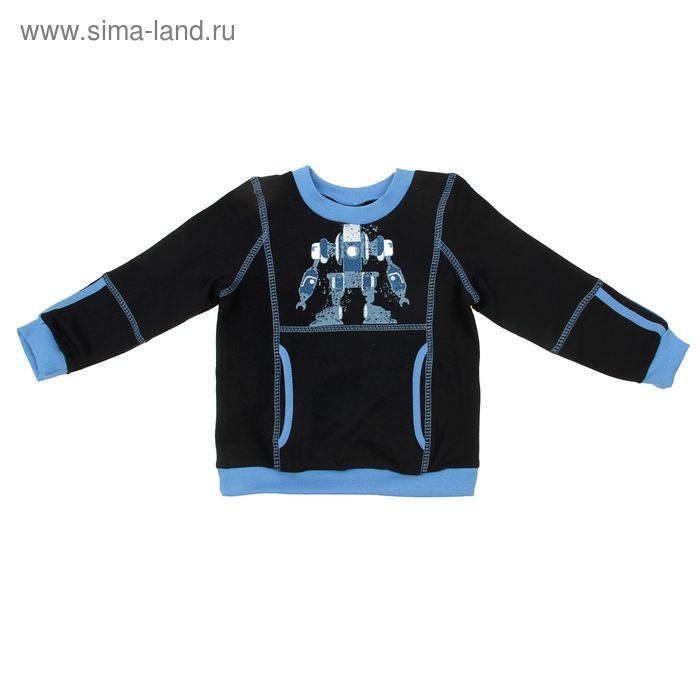 Джемпер для мальчика, рост 86-92 см (52), цвет темно-синий+голубой Д 08200-П