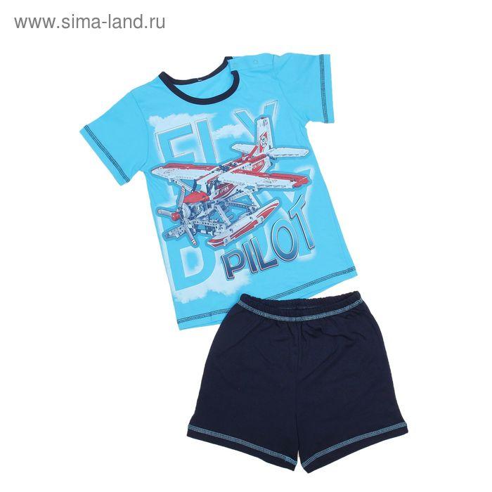 Комплект для мальчика (футболка+шорты), рост 80 см (12 мес), цвет бирюза/тёмно-синий Н001