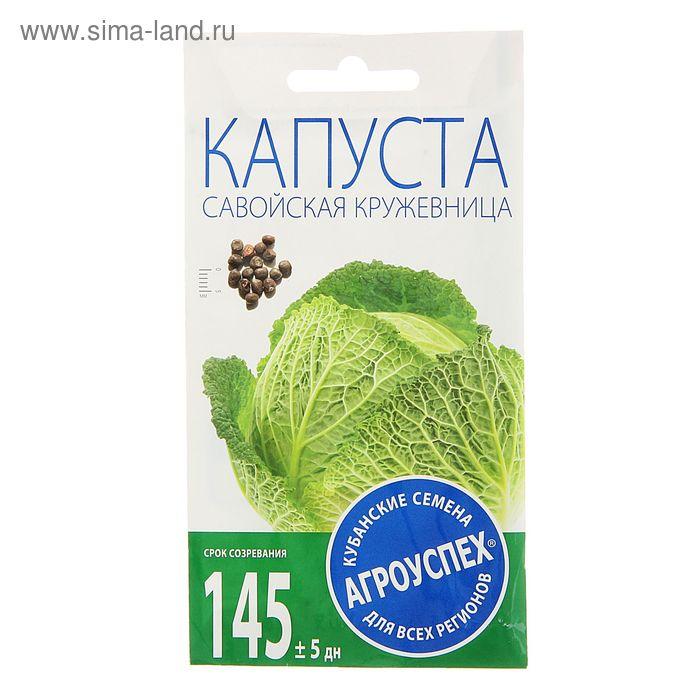 Семена Капуста савойская Кружевница, 0,5 гр