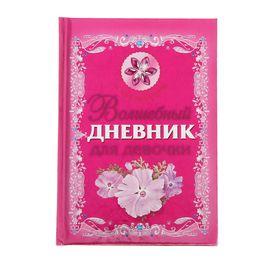 Волшебный дневник для девочки. Дмитриева В. Г.