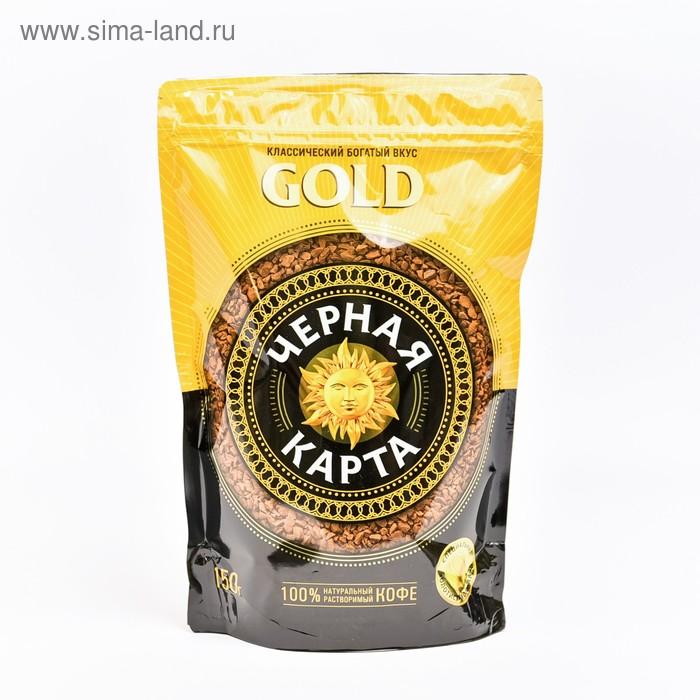 """Кофе """"Черная Карта"""" Gold, натуральный растворимый, сублимированный, 150 г"""