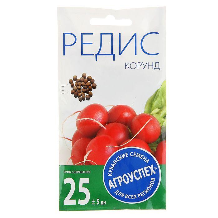 Семена Редис Корунд, ранний, 3 гр