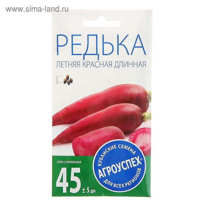 Семена Редька Красная, длинная, летняя, 1 гр