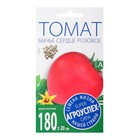 Семена Томат Бычье сердце розовое, средний, позднний, высокорослый, 0,1 гр