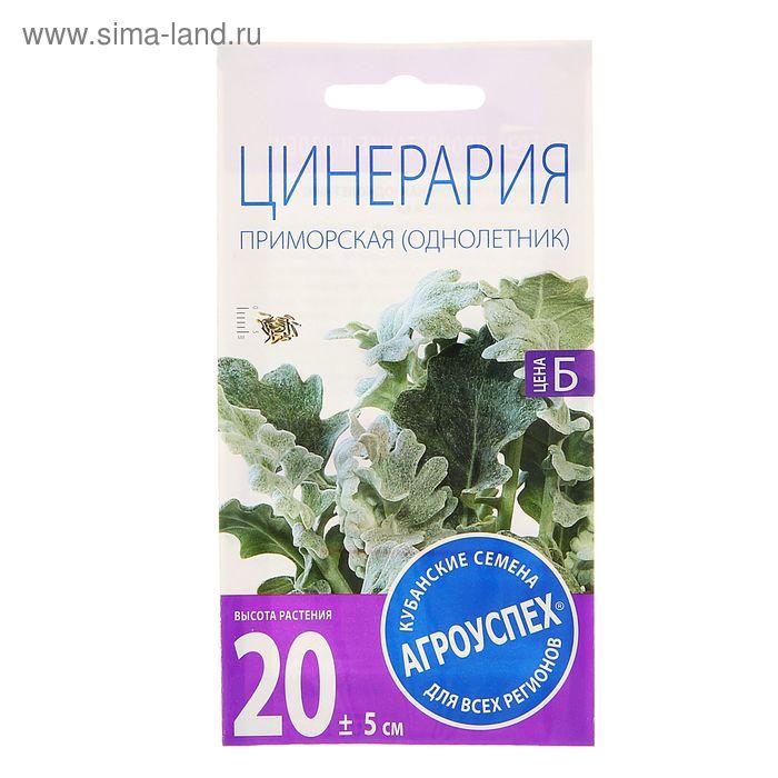 Семена цветов Цинерария Приморская, однолетник, 0,1 гр