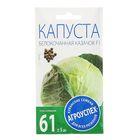 Семена Капуста белокочанная Казачок, ранняя, 0,25 гр
