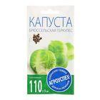 Семена Капуста Геркулес брюссельская, 0,5 гр