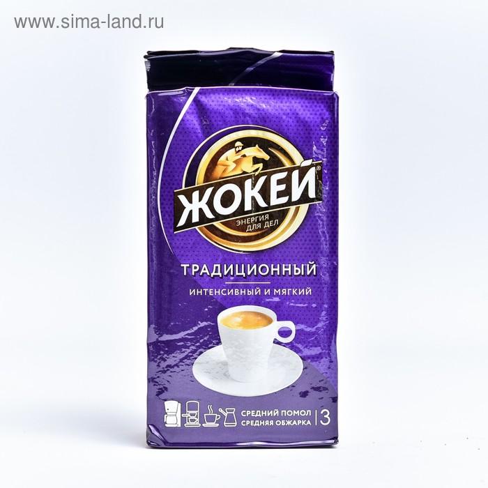 """Кофе """"Жокей"""" Традиционный, молотый, высший сорт, 250 г"""