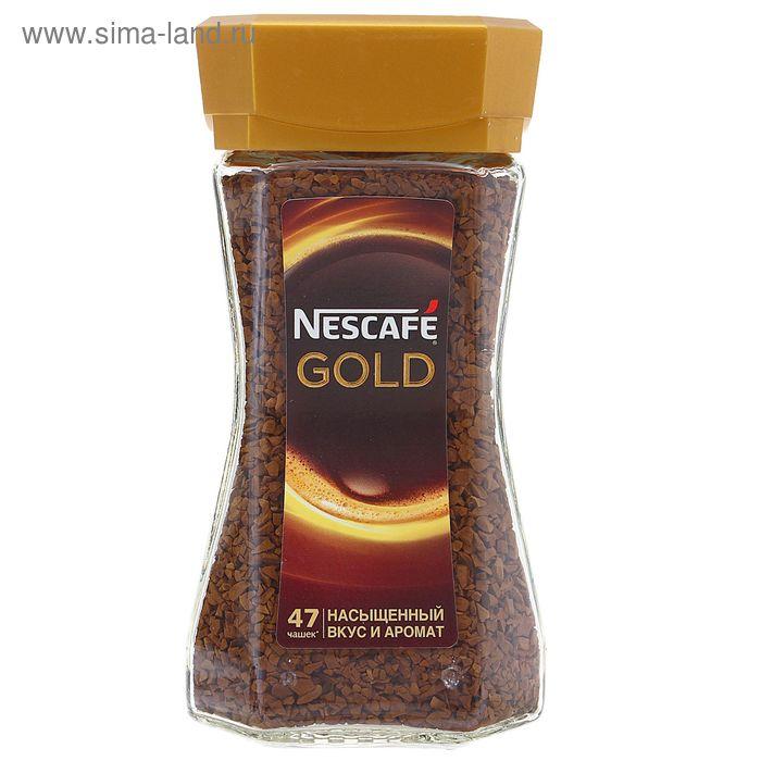 Кофе Nescafe Gold, натуральный растворимый, сублимированный, 95 г