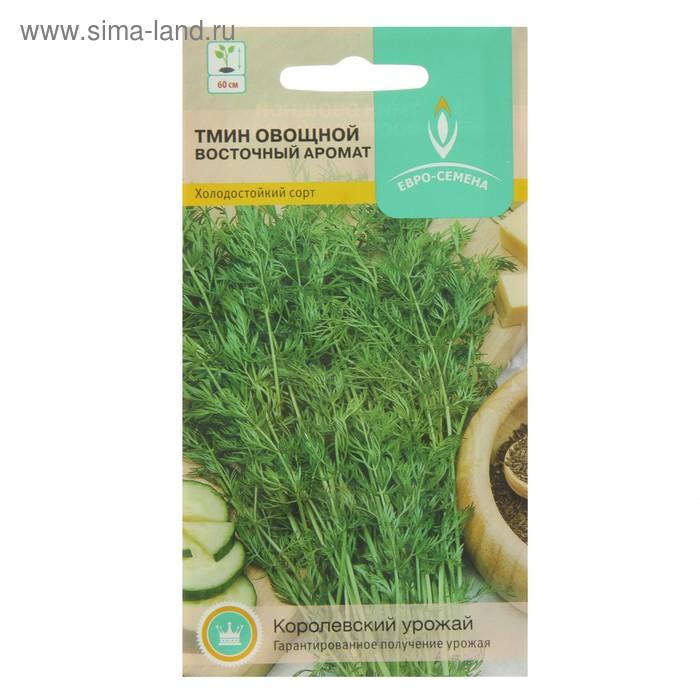Семена Тмин Восточный аромат овощной, 0,5 гр