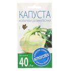 Семена Капуста кольраби Деликатесная, 0,3 гр