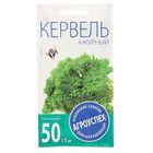 Семена Кервель Ажурный, 0,3 гр
