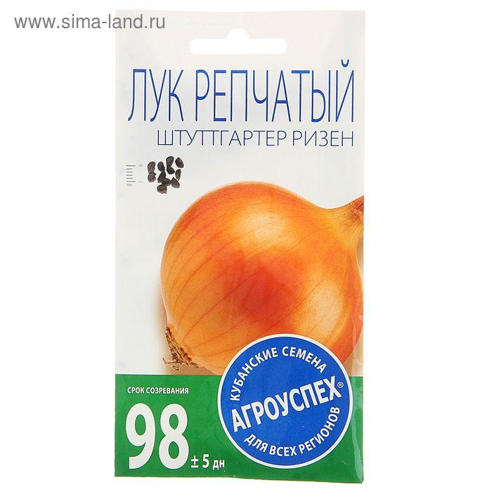 Семена Лук Штутгартер Ризен, ранний, 1 гр