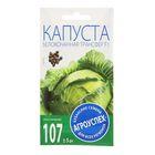 Семена Капуста белокочанная Трансфер F1, ранняя, 0,25 гр