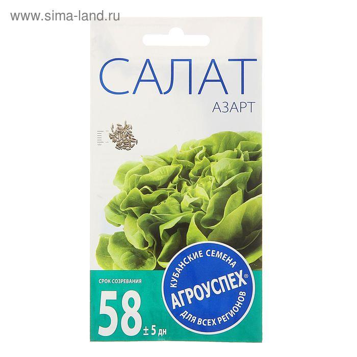 Семена Салат Азарт, 1 гр