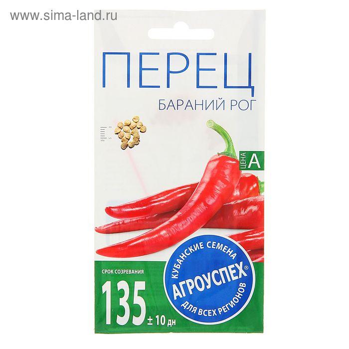 Семена Перец Бараний рог, острый, 0,2 гр