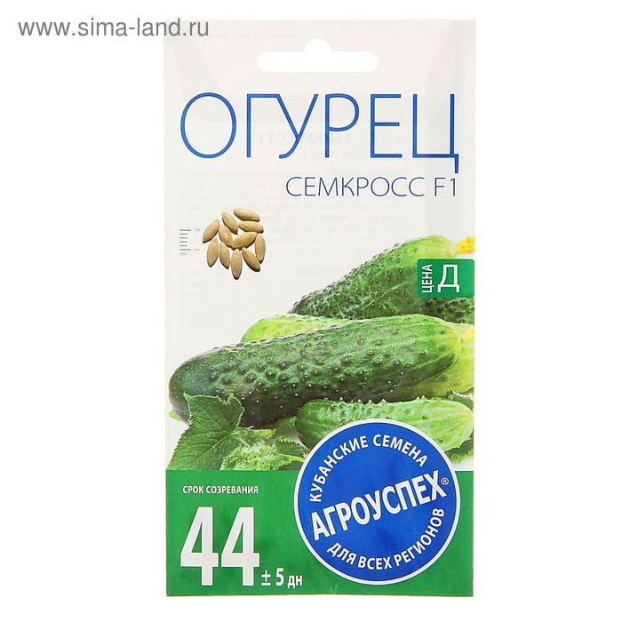 Семена Огурец Семкросс F1, ранний, пчелоопыляемый, 0,3 гр
