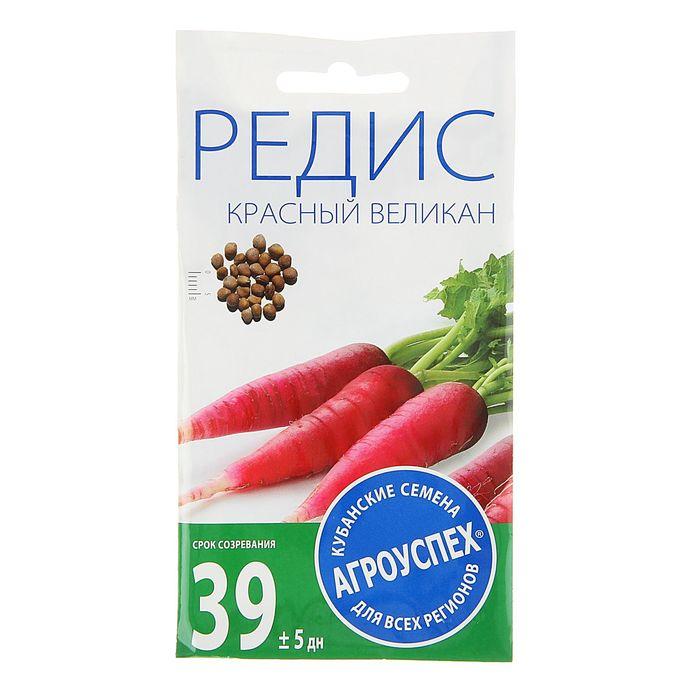 Семена Редис Красный Великан, поздний, 3 гр