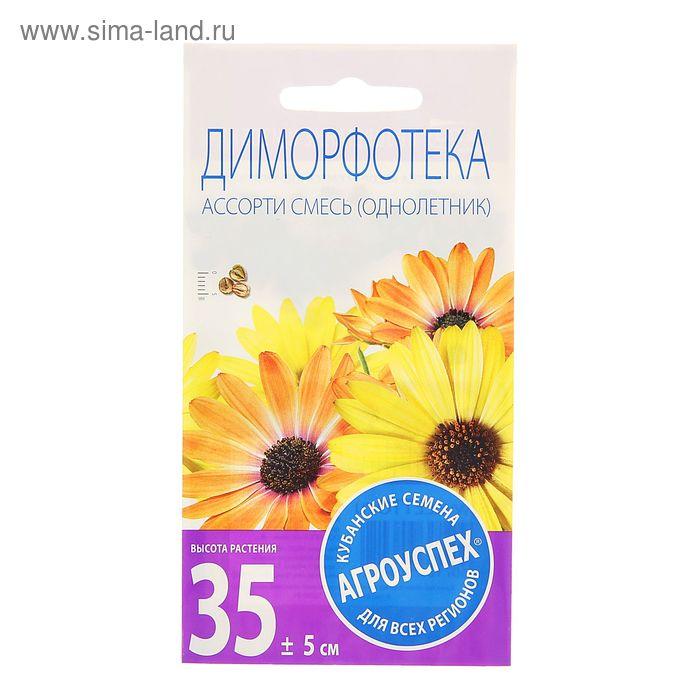 Семена цветов Диморфотека Ассорти, смесь, однолетник, 0,2 гр