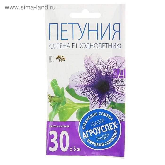 Семена цветов Петуния Селена, фиолетовая с прожилками F1, однолетник, 10 шт
