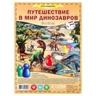 Настольная игра «Путешествие в мир динозавров» - фото 105622306