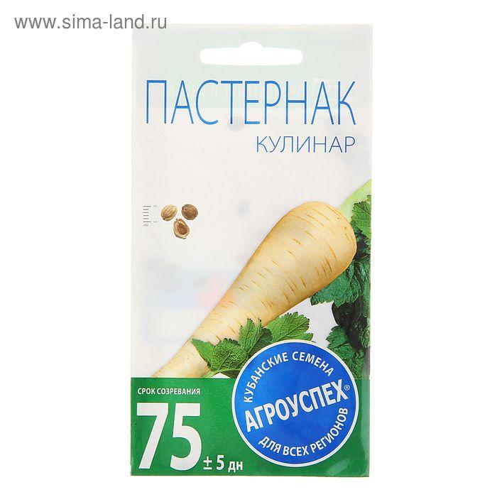 Семена Пастернак Кулинар, 1 гр