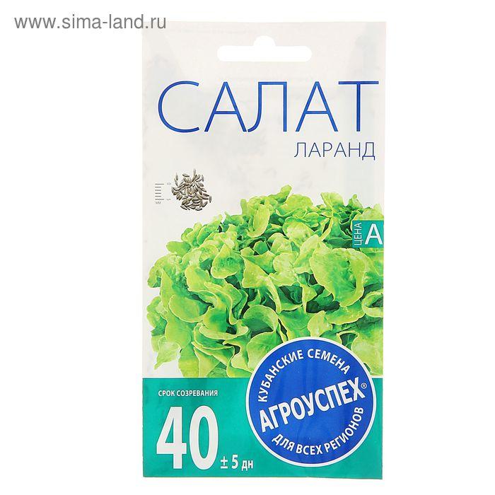 Семена Салат Ларанд, кочанный, 0,5 гр