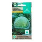 Семена Капуста Лосиноостровская 8, белокочанная, среднепоздняя, 0,5 гр