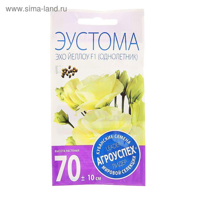 Семена цветов Эустома Эхо Йеллоу желтая, драже, 5 шт