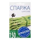 Семена Спаржа Царская, 0,5 гр