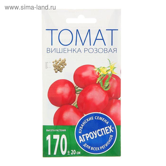Семена Томат Вишенка розовая, высокорослый, тип черри, 0,1 гр