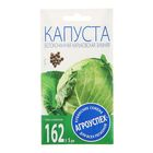 Семена Капуста белокочанная Харьковская, зимняя, 1 гр