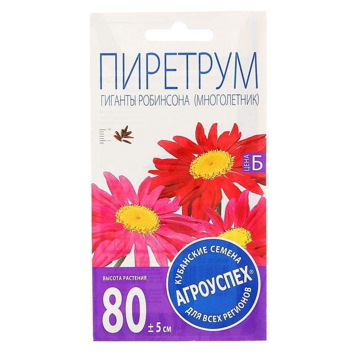 Семена цветов Пиретрум Гиганты Робинсона, многолетник, 0,2 гр