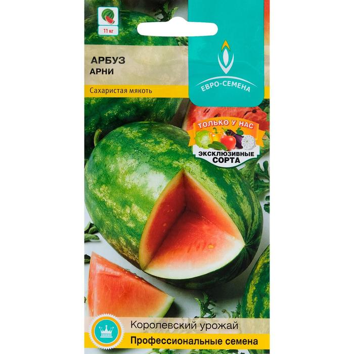 Семена Арбуз Арни среднепозний, крупноплодный, сахарный, 12 шт