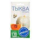 Семена Тыква Крошка, 2 гр